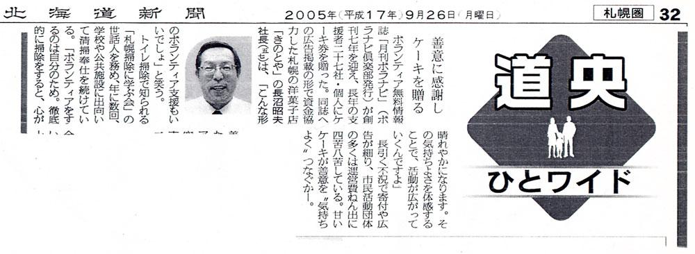 2005年9月26日 北海道新聞朝刊