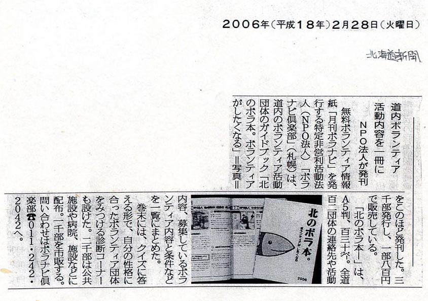 2006年2月28日 北海道新聞朝刊