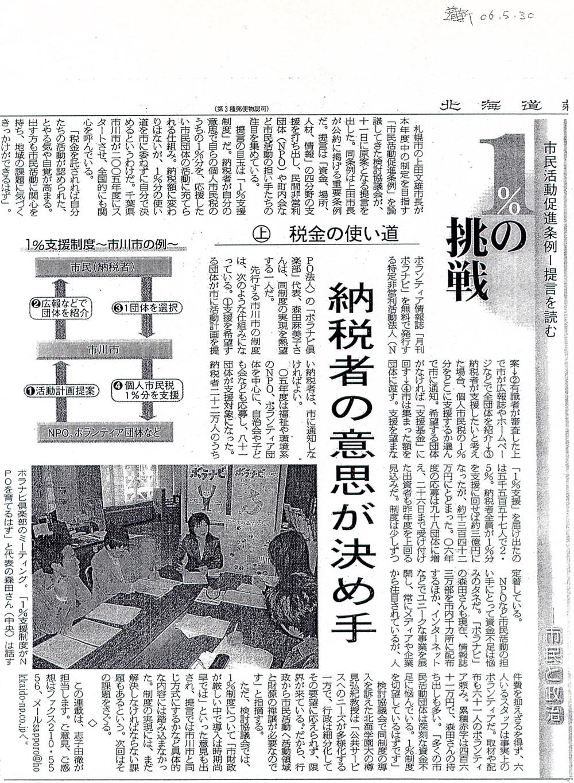 2006年5月30日 北海道新聞朝刊