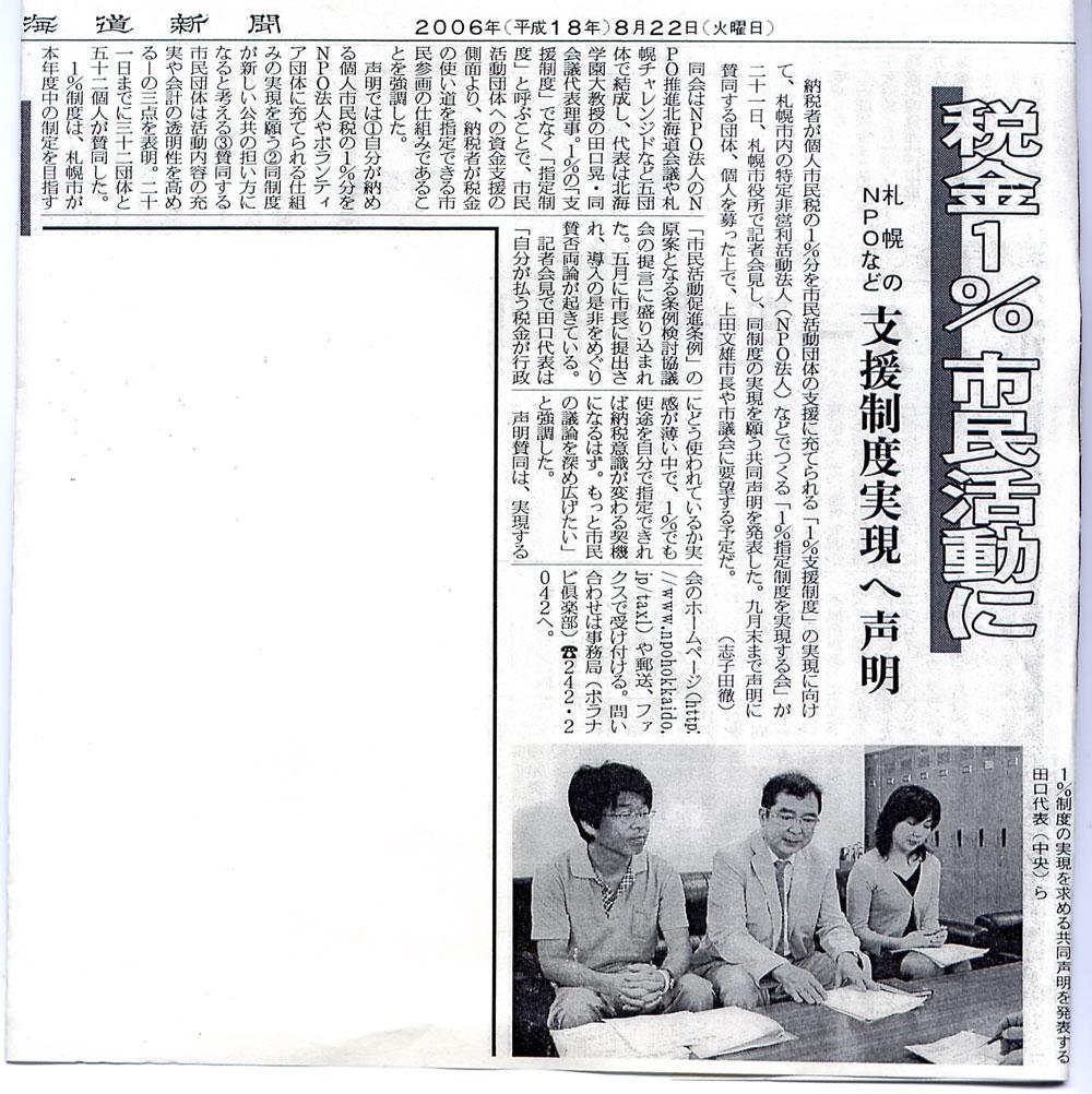 2006年8月22日 北海道新聞朝刊