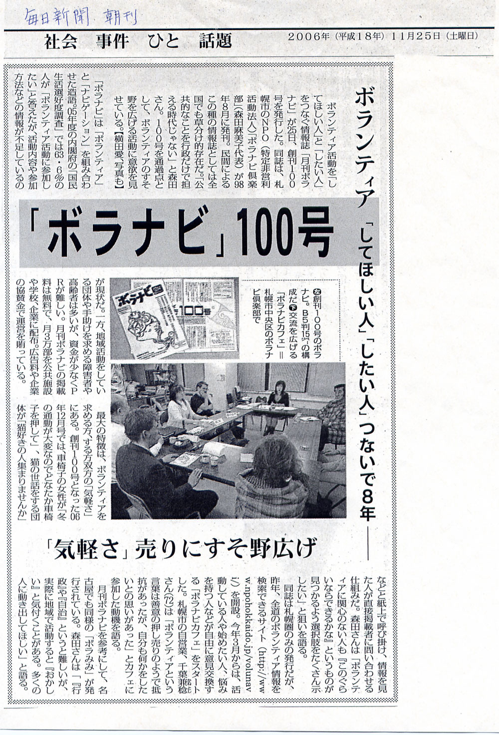 2006年11月25日 毎日新聞夕刊