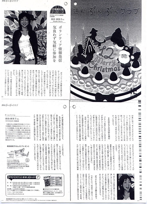 2006年12月 道新ポケットブック