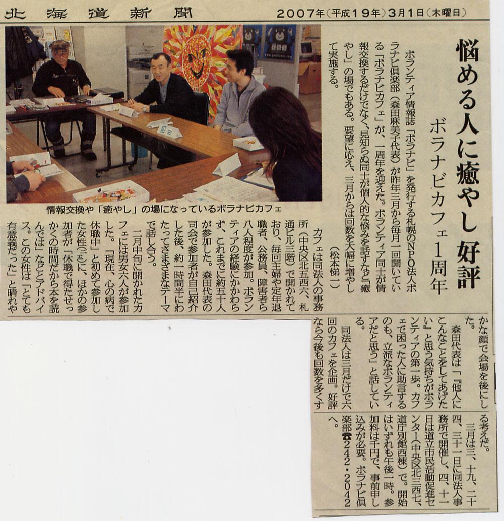 2007年3月1日 北海道新聞朝刊