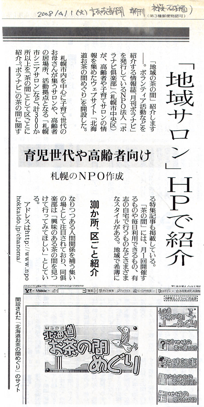 208年4月1日読売新聞