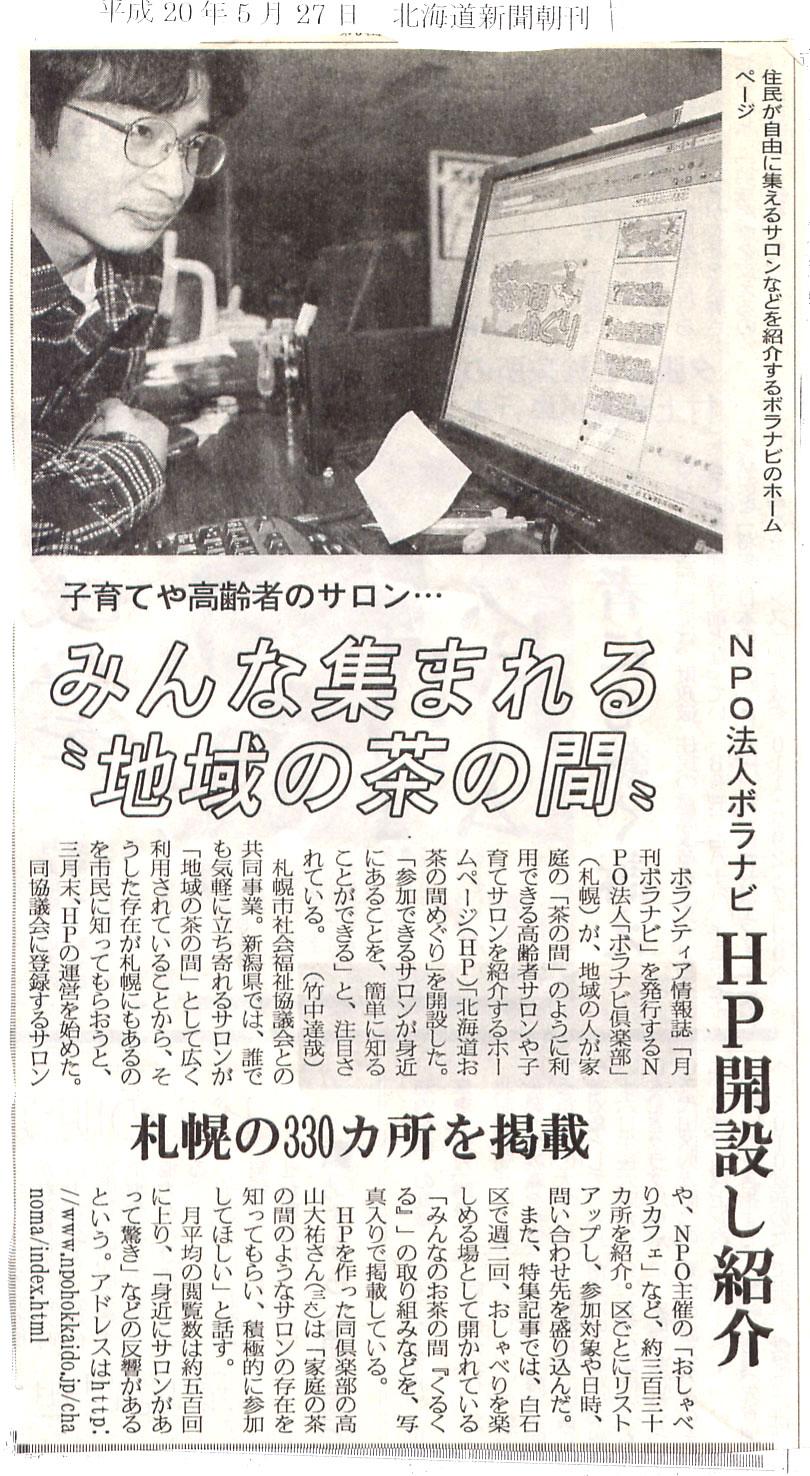 2008年5月27日北海道新聞