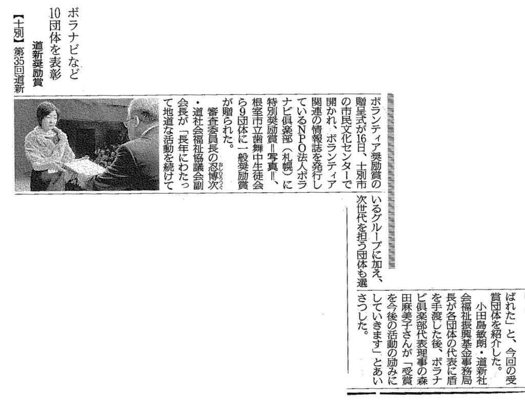2020年11月10日 北海道新聞朝刊