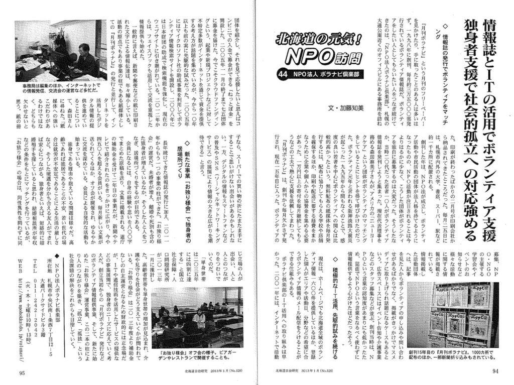2013年1月 北海道自治研究