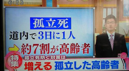 2018年4月19日 HTB(北海道テレビ) 特集