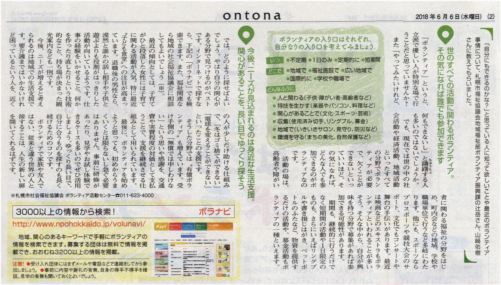 生活情報誌オントナ