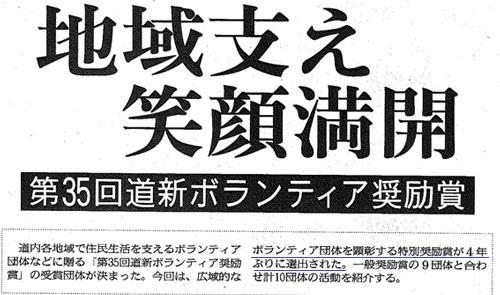 2011年11月10日北海道新聞
