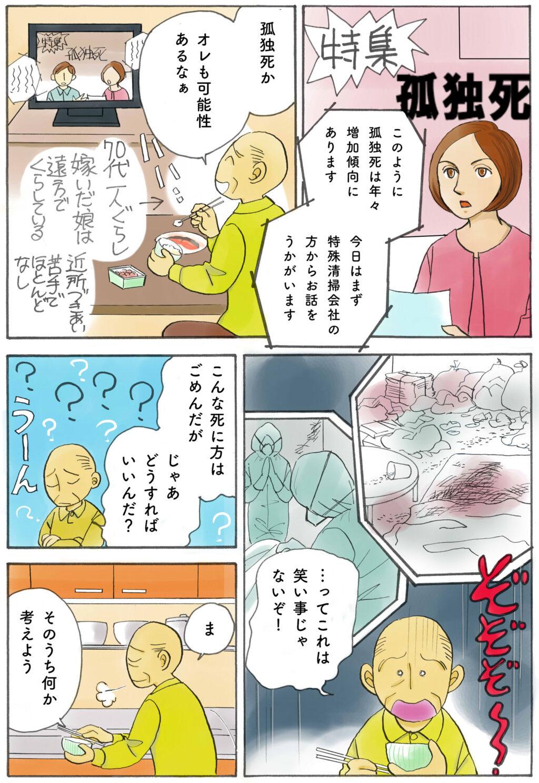 漫画「孤独死防止サービス」11
