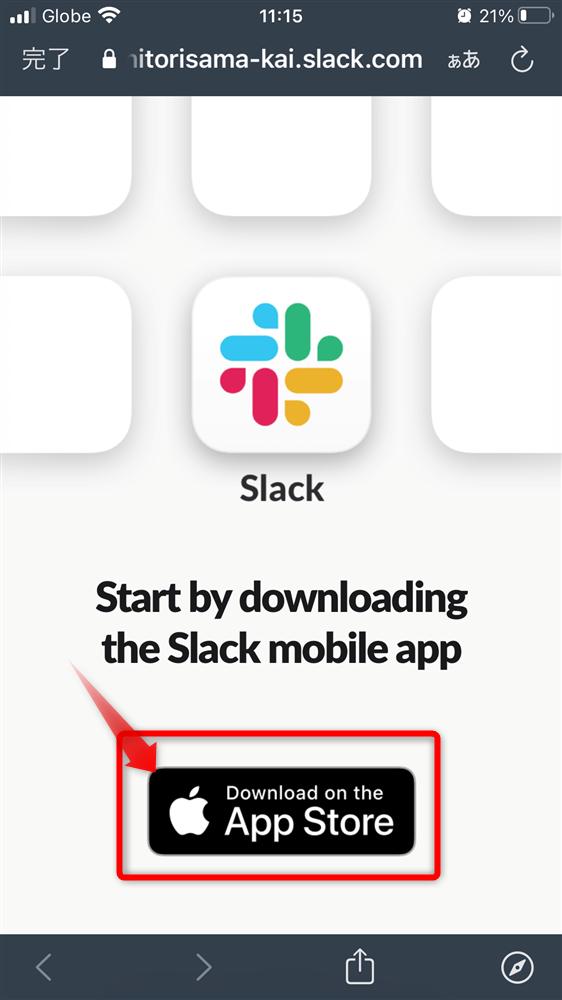 slackの始め方(アイホン)