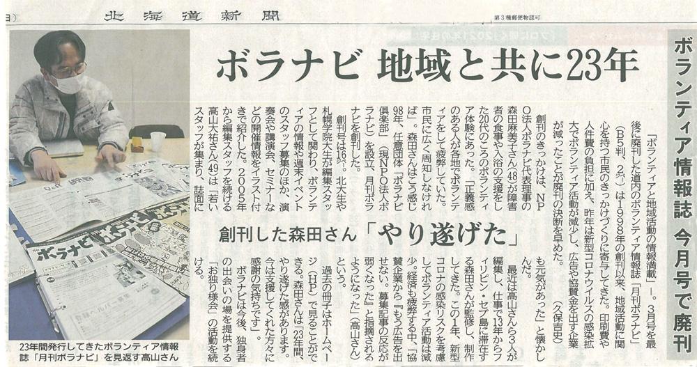 2021年3月5日 北海道新聞朝刊