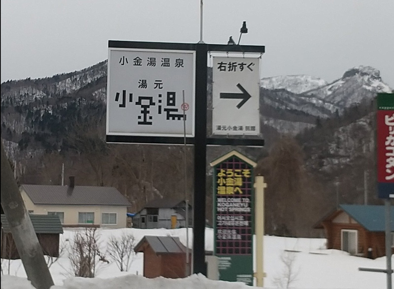 2345 女子日帰り温泉オフ会~2021年3月20 日【北海道】