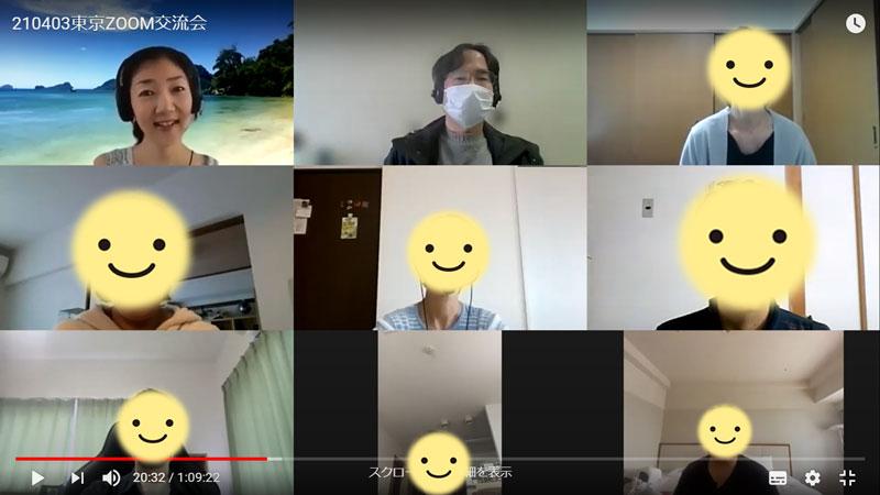東京 Zoom交流会~2021年4月3 日【東京】