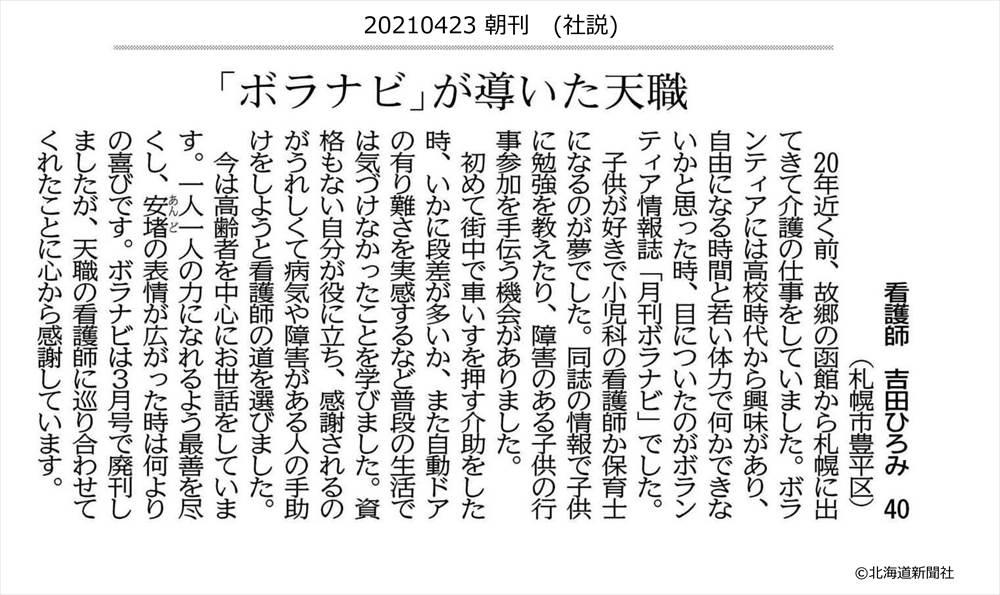 2021年4月23日 北海道新聞朝刊