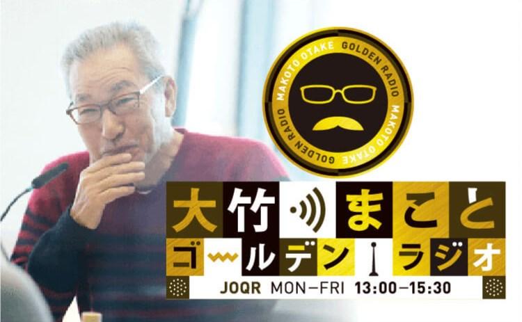 大竹まことゴールデンラジオ