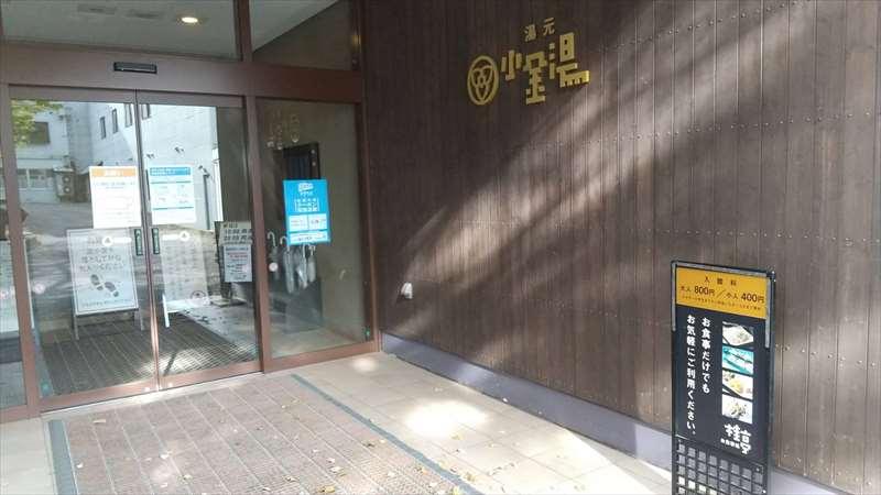 0054さんの小金湯温泉オフ会~2021年9月19日(日)【北海道】